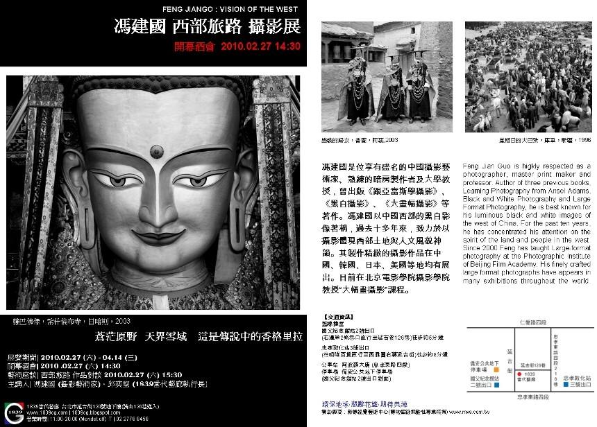 2/27馮建國 西部旅路攝影展攝影家開幕座談