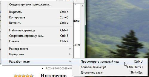 Контекстное меню страницы в COMODO Dragon Internet Browser