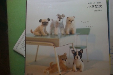 Small dogs felting book - from japan