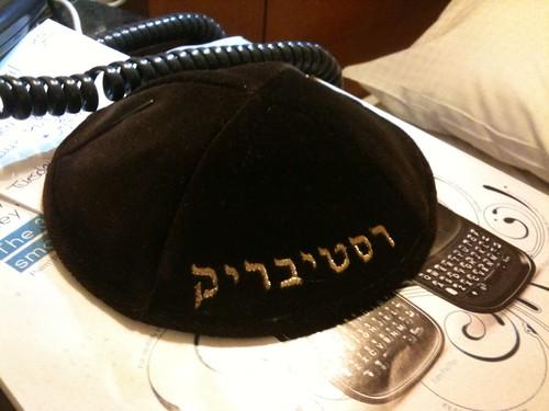 Hebrew RustyBrick Velvet Kippah