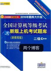 考試那點事兒:《2010年全國計算機等級考試二級C++上機考試新版題庫》下載(PDF格式) | 愛軟客