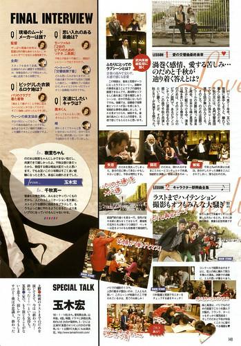 TVJapan (2010/04) p.148