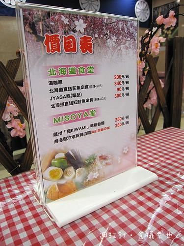 SOGO日本物產食堂