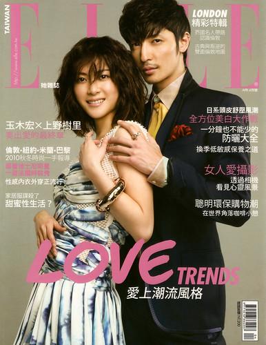 ELLE Taiwan (2010/04) Cover
