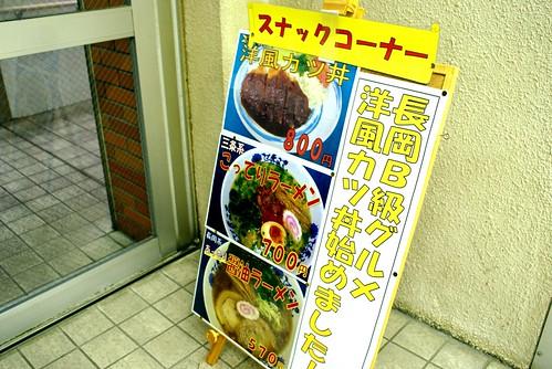 川口SA(上り)の洋風カツ丼