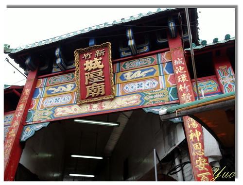 新竹城隍廟 015