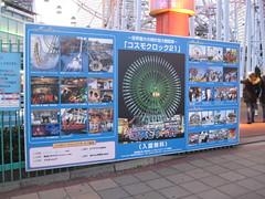 COSMO CLOCK 21 摩天輪 簡介