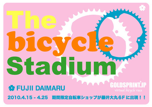 The Bicycle Stadium