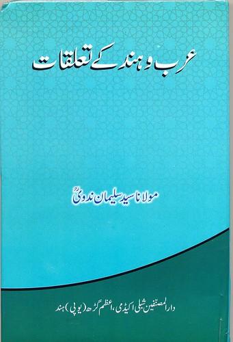 Arab-o-Hind_ke_Ta_alluqat