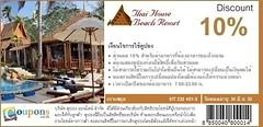 ไทย เฮ้าส์ บีช รีสอร์ท Thai House Beach Resort, Koh Samui ถนนหาดละไม สุราษฎร์ธานี มอบส่วนลด 10%