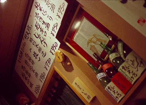 居酒屋「いち助」