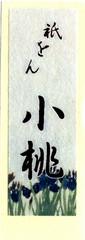 Komomo hanameishi (Kikuyo (Mamechiho-fan)) Tags: geiko gion komomo senjafuda gionkobu jikata hanameishi nousatsu