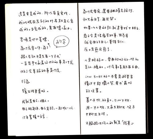 20100514演講-2 by catrain