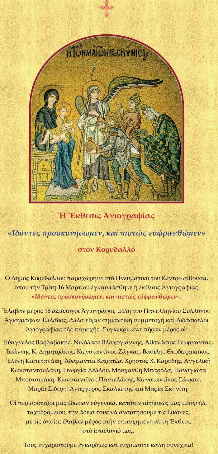 PERI-EKTHESEOS-1