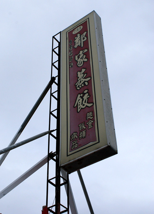 台東鄰家蒸餃