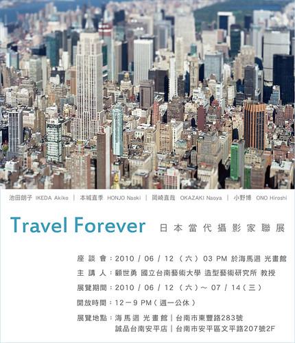Travel  Forever-日本當代攝影家聯展