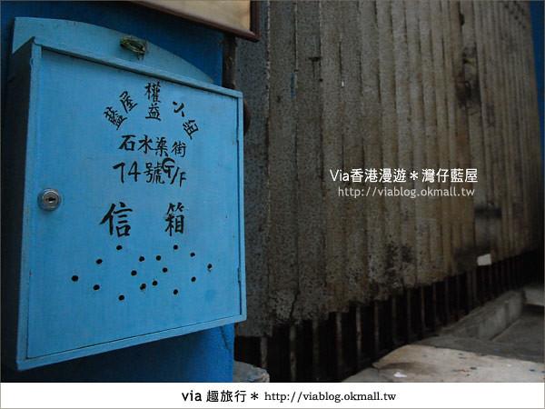 【香港旅遊景點】via香港趴趴走~灣仔藍屋|灣仔民間生活館8