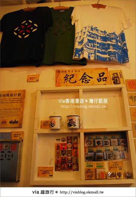 【香港旅遊景點】via香港趴趴走~灣仔藍屋|灣仔民間生活館30