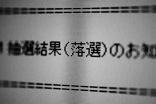 東京マラソン2011は落選でした