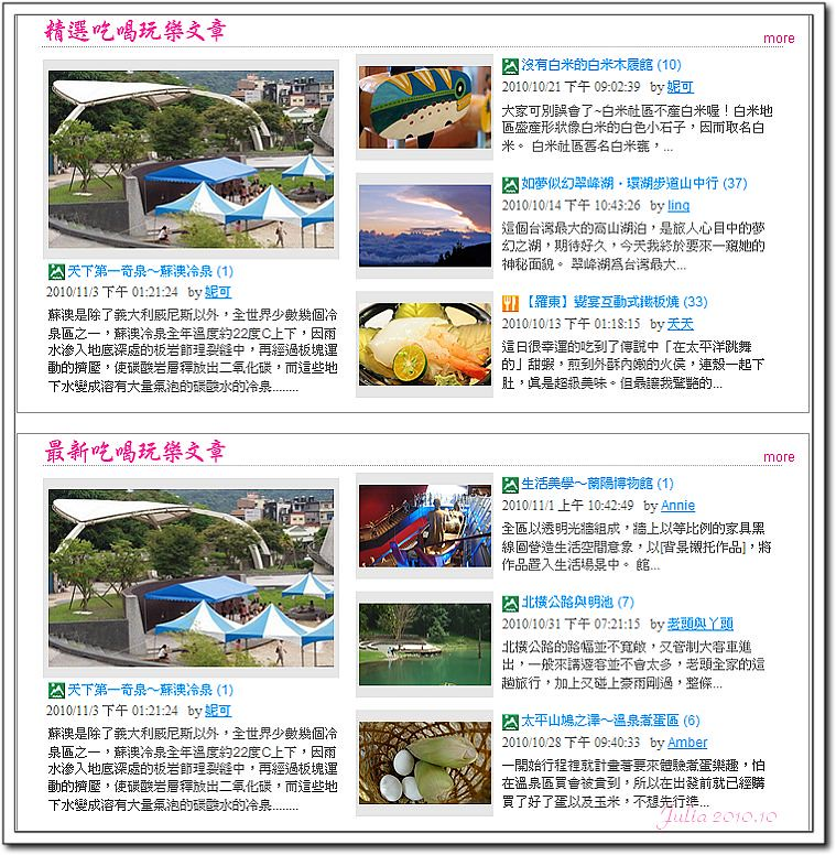 FUN TAIWAN~ (4)