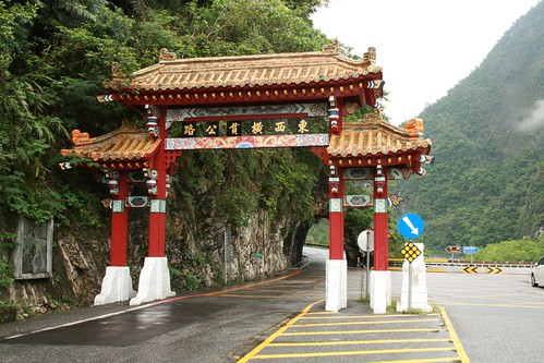 4-6 Gate at Taroko