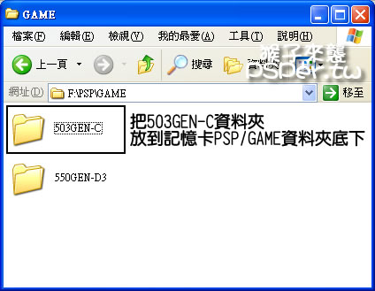 [下載][教學]PSP 5.50 GEN-D3 / 5.03 GEN-C gvg next plus