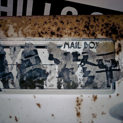 Mailbox - Abscracted and DIsjuncted