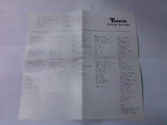 原裝絕版 1990年 11月21日 岩崎良美 Yoshimi Iwasaki 安達充 TOUCH  CD 原價 3008YEN 中古品 3