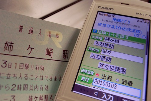 From JR Anegasaki station