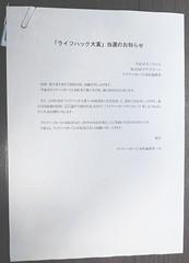 ライフハック大賞当選のお知らせ