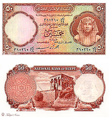 50 Piasters - Date Of Issue; April 4, 1955 (Tulipe Noire) Tags: africa 1955 egypt middleeast cairo 1950s egyptian half 50 pound banknote piasters