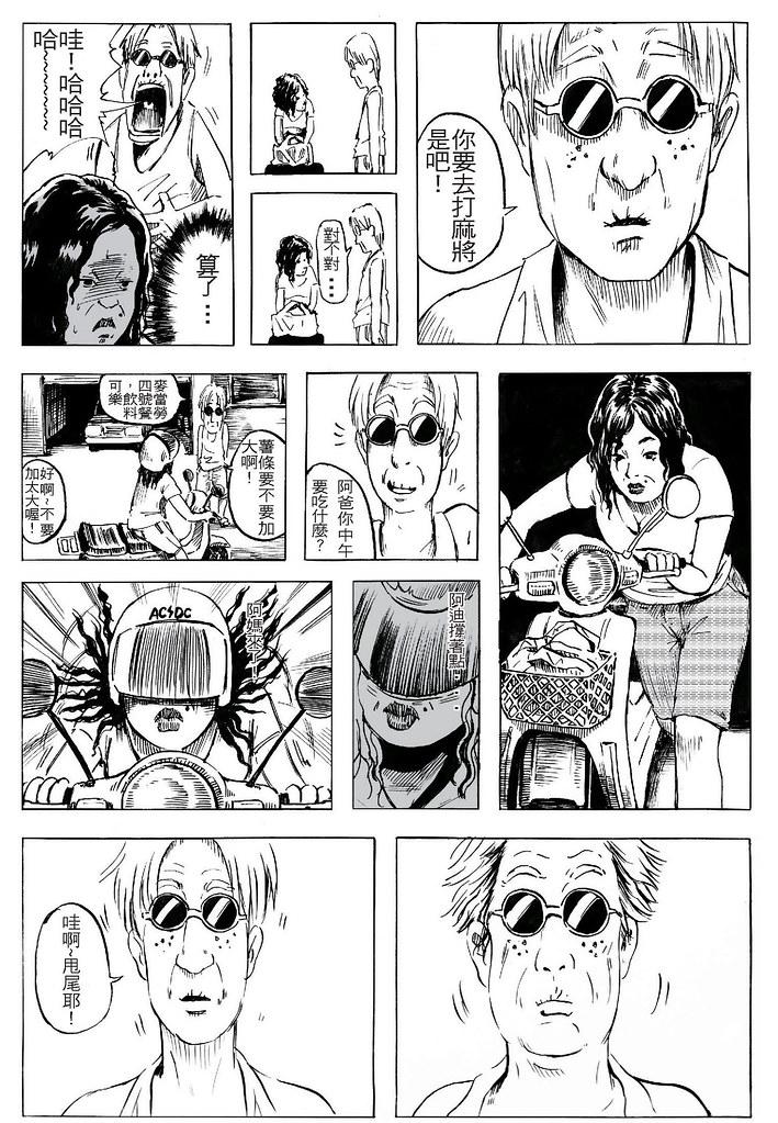 BLUE JOKER_頁面_23