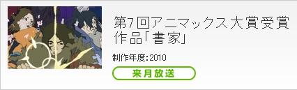 100202(1) - 「2008年ANIMAX大賞」冠軍作品『書家』,將於3月首播電視動畫版