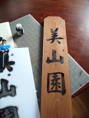 Mei Shan Yuan (kteneyck) Tags: china california wood mountain black beautiful sign dedication garden giant stencil paint panda chinese brush mat tai lan cutting marker mei calligraphy shan placard altadena taishan meilan meishanyuan