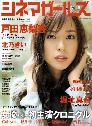 Cinema Girls vol.5 表紙