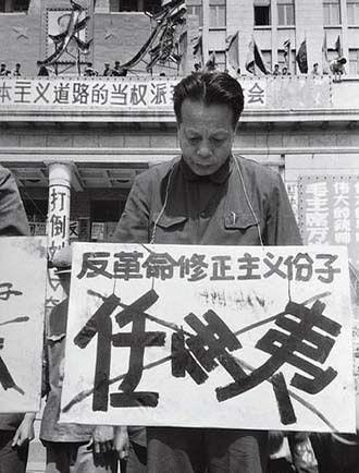 Image result for 任仲夷
