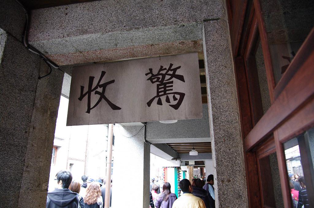 大年初一..龍山寺