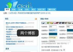 发放10个Clicki邀请码,要的留邮箱 | 爱软客