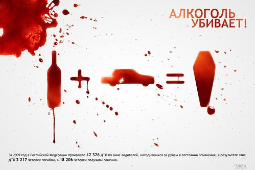 Alcohol kills!
