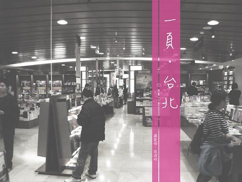 一頁‧台北.....讓愛情 很透明
