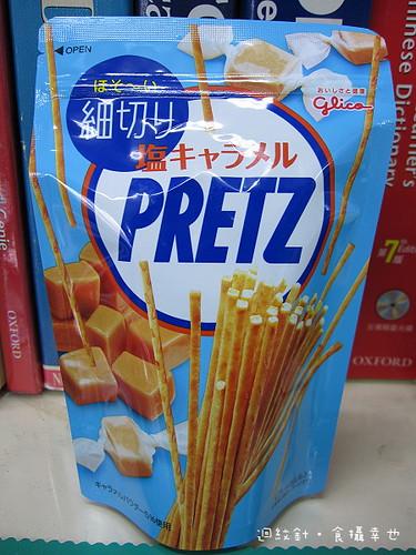Pretz海鹽牛奶糖口味