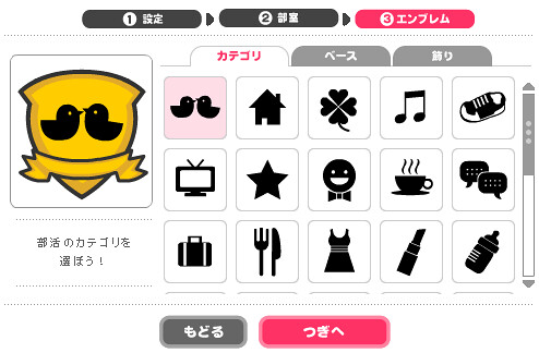 Pigg: Club logos (42 total)