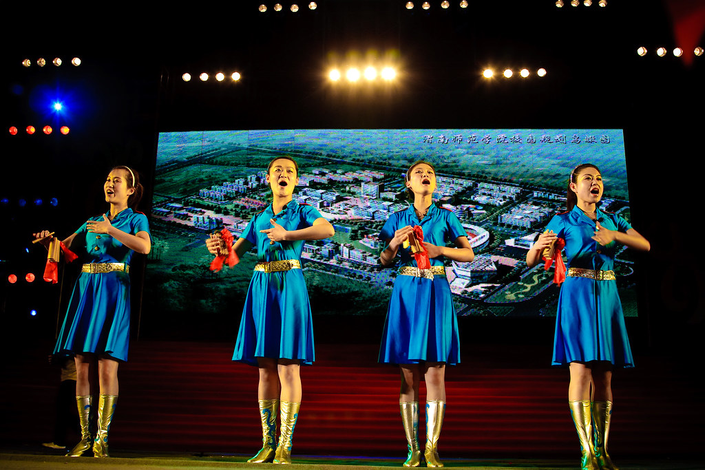 Weinan Teachers University 50th Anniversary ( 渭南师范学院 )