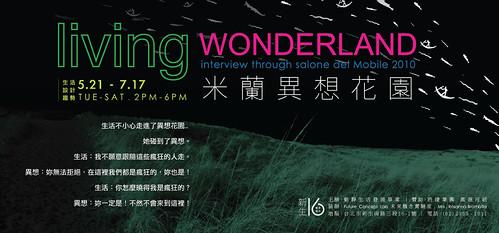 米 蘭 展覽訊息:異 想 花 園- living WONDERLAND - interview through Salone del Mobile 2010