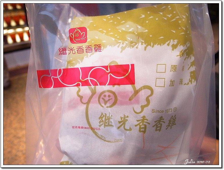 繼光香香雞 (4)