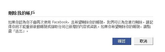 delete_facebook_03