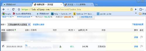 网赚首次收款纪念-来自7b.cn