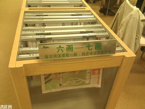 南京图书馆报纸架