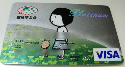 中國信託 家扶基金會公益卡