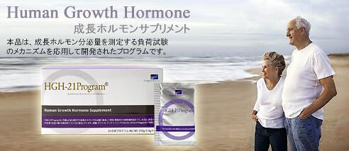 成長ホルモン 分泌 サプリ